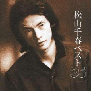 松山千春/松山千春ベスト35 【CD】