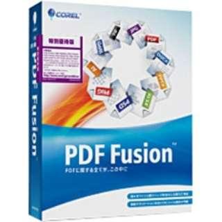 〔Win版〕 PDF Fusion ≪特別優待版≫