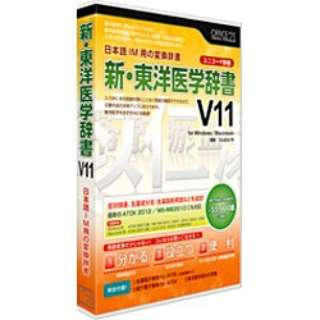 〔Win・Mac版〕 新・東洋医学辞書 V11 ユニコード辞書