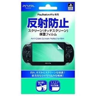 Digio2 PlayStation Vita スクリーン保護フィルム/反射防止【PSV(PCH-1000)】
