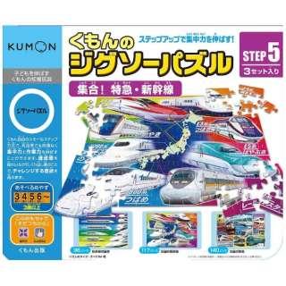 くもんのジグソーパズル ステップ5 集合! 特急・新幹線