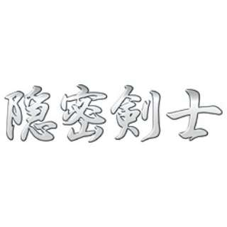 隠密剣士 傑作選集 デジタルリマスター版 【DVD】
