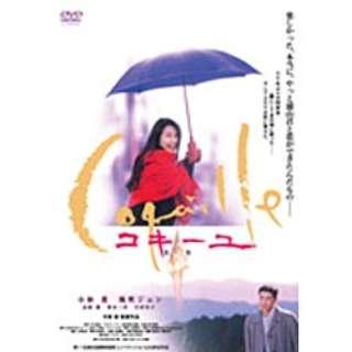 コキーユ~貝殻 【DVD】