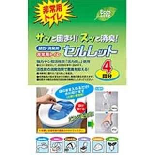 非常用トイレ 「セルレット」(4回分)