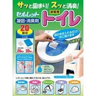 非常用トイレ 「セルレット」(20回分)