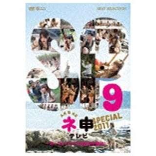 AKB48 ネ申テレビ スペシャル ~オーストラリアの秘宝を探せ!~ 【DVD】