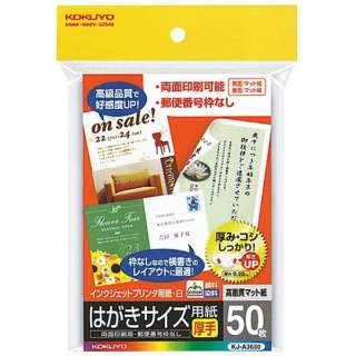 インクジェットプリンタ用紙 ~両面マット紙~(はがきサイズ・50枚) KJ-A3630