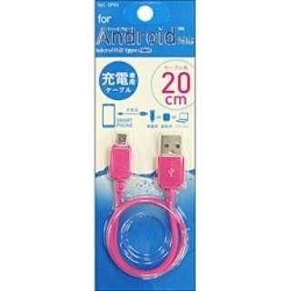 [micro USB]充電USBケーブル (20cm・ピンク)IUC-SP03P [0.2m]