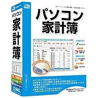 〔Win版〕 パソコン家計簿