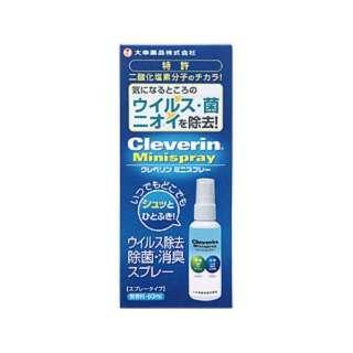 Cleverin(クレベリン)ミニスプレー 60ml〔除菌・消毒関連〕