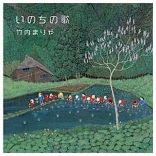 竹内まりや/いのちの歌 通常盤 【CD】