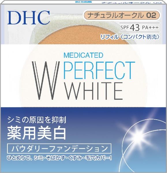 薬用パーフェクトホワイト パウダリーファンデーション ナチュラルオークル02(リフィル) 10g