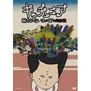 キッチュニア ~騙されない為の17の処方箋 【DVD】