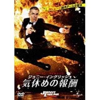 ジョニー・イングリッシュ 気休めの報酬 【DVD】