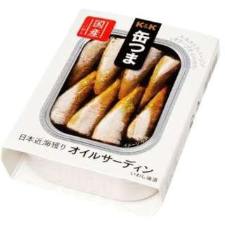 缶つま 日本近海獲り オイルサーディン 105g【おつまみ・食品】
