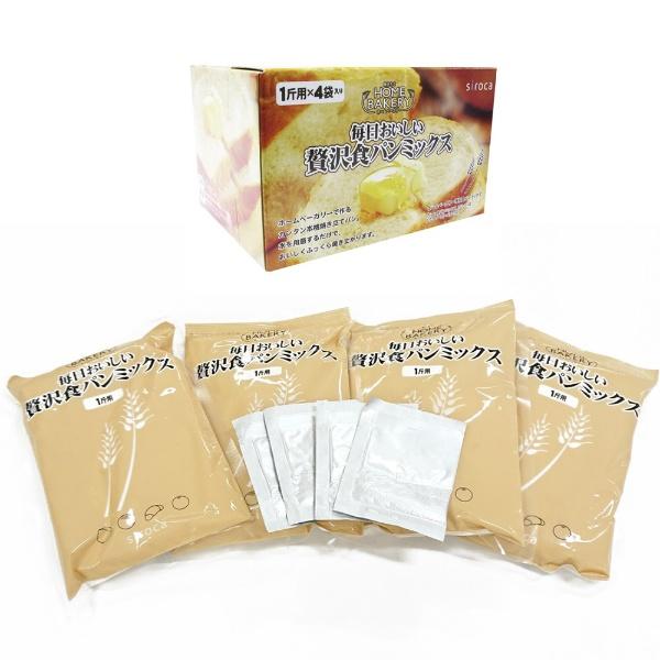 siroca 毎日おいしい贅沢食パンミックス (250g×4入) SHB-MIX1100