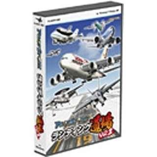 〔Win版〕 パイロットストーリー ランディング道場 Vol.2