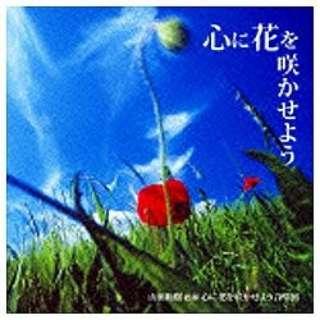 山田和樹/心に花を咲かせよう合唱団/前田勝則/心に花を咲かせよう 【CD】