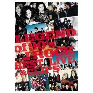 LEGEND of 90's J-ROCK BEST LIVE & CLIPS 【DVD】