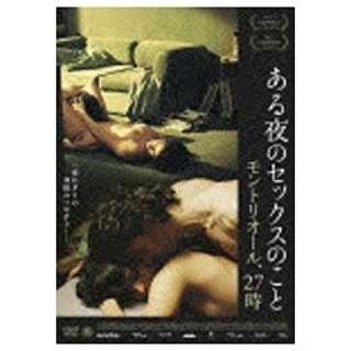 ある夜のセックスのこと モントリオール、27時 【DVD】