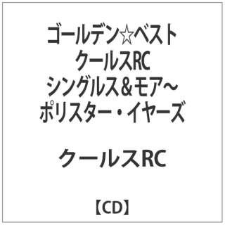 クールスRC/ゴールデン☆ベスト クールスRC シングルス&モア~ポリスター・イヤーズ 【音楽CD】