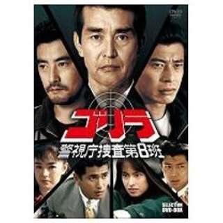 ゴリラ 警視庁捜査第8班 SELECTION DVD-BOX 【DVD】