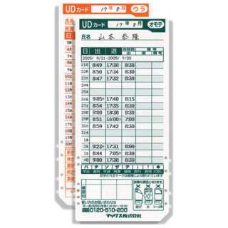 タイムレコーダー用タイムカード ER-UDカード ER90199