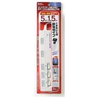 サージ付マルチタップ (5個口・1.5m・ホワイト) WLS-5015B (W)