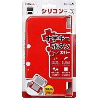 3DS LL用 シリコンケース レッド【3DS LL】
