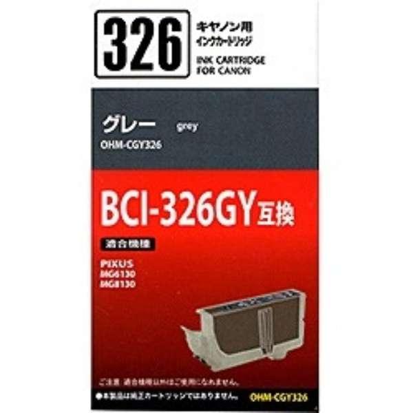 OHM-CGY326 互換プリンターインク グレー