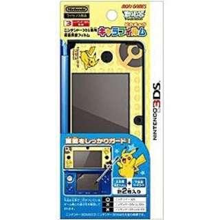 ニンテンドー3DS専用 キャラフィルム ピカチュウ イエロー【3DS】