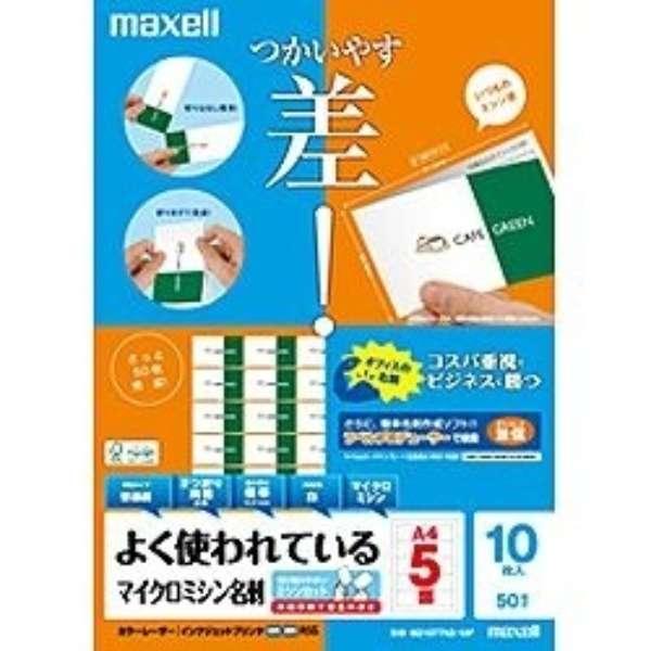 マイクロミシン名刺 ラベル 普通紙 (A4サイズ:5面・10シート) M21077N2-10F