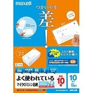 マイクロミシン名刺 ラベル 普通紙 (A4サイズ:10面・10シート) 白 M21405N2-10F