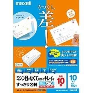 すっきり名刺 ラベル 普通紙 (A4サイズ:10面・10シート) 白 M21131D2-10F