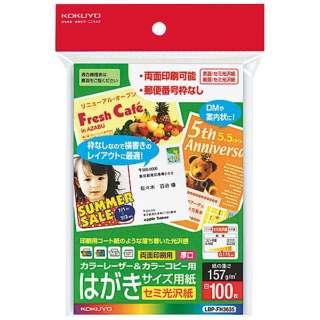 カラーレーザー&カラーコピー用  (ハガキ・100枚) LBP-FH3635