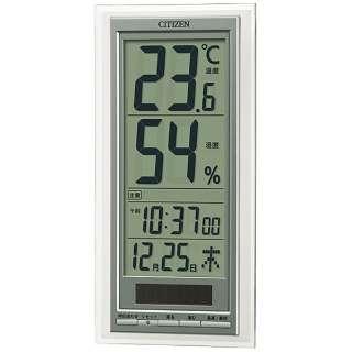 8RD204-A19 高精度デジタル温湿度計 「ライフナビD204A」 8RD204-A19 シチズン シルバーメタリック [デジタル]