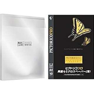 【バルク品】ピクトリコプロ・両面セミグロスペーパー(A4・50枚) PPSD130-A4/B50