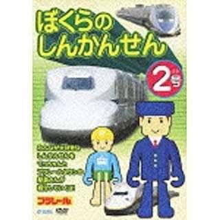 ぼくらのしんかんせん2号 【DVD】