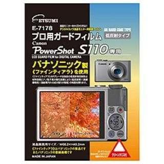 液晶保護フィルム(キヤノン PowerShot S110専用)E-7178