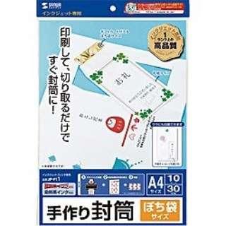 インクジェット用手作り封筒(ぽち袋サイズ) 白色度82.8% JP-FT1