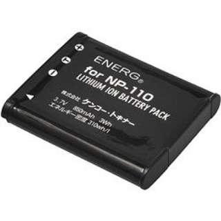 デジタルカメラ用バッテリー「ENERG(エネルグ)」(カシオNP-110対応) K-#1092