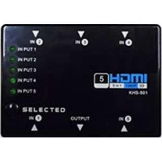 KHS-501 HDMIセレクター [5ポート]