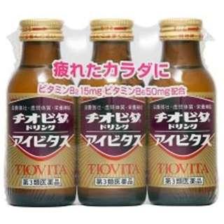 【第3類医薬品】 チオビタドリンクアイビタス(100mL×3本)〔栄養ドリンク〕