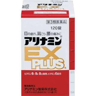 【第3類医薬品】 アリナミンEXプラス(120錠)〔ビタミン剤〕