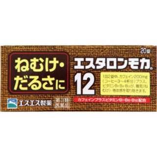 【第3類医薬品】 エスタロンモカ12(20錠)〔眠気覚まし〕