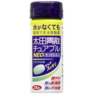 【第3類医薬品】 太田胃散チュアブルNEOブルー(28錠)〔胃腸薬〕