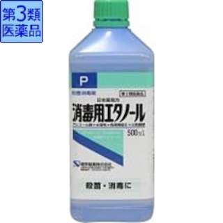 【第3類医薬品】 消毒用エタノールP(500mL)