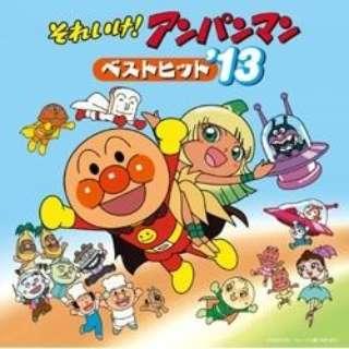 (アニメーション)/それいけ!アンパンマン ベストヒット'13 【CD】