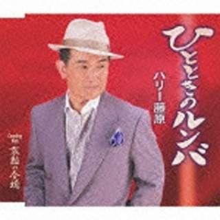 ハリー藤原/ひとときのルンバ/哀愁の今橋 【音楽CD】
