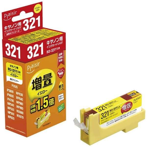 PLE-ZCB321Y 互換プリンターインク イエロー